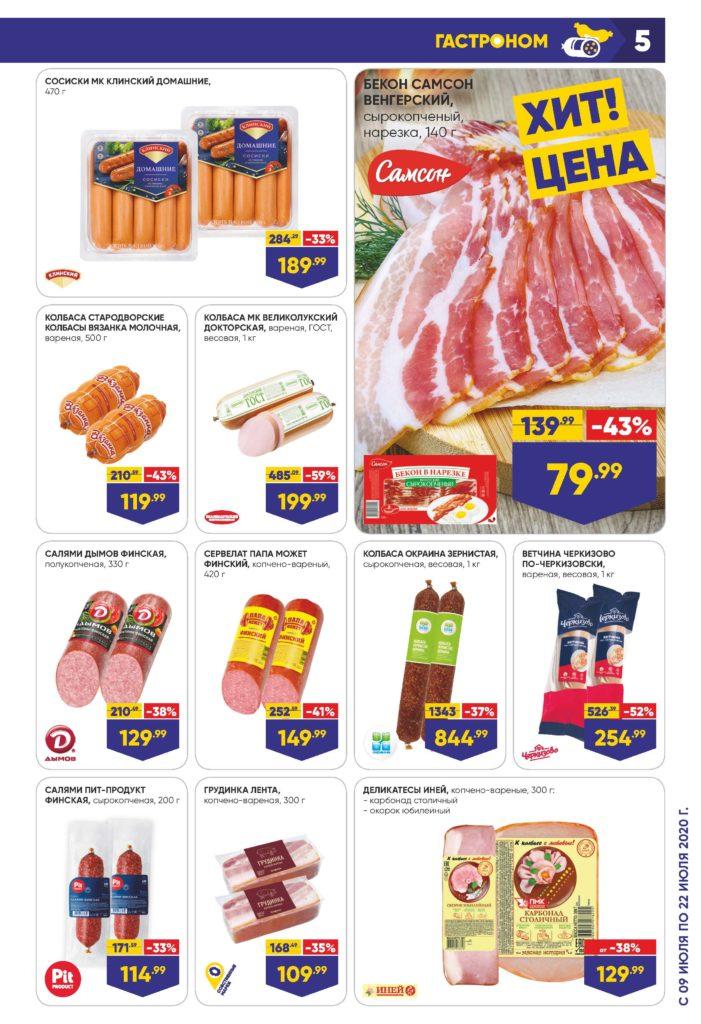 Каталог акций в супермаркетах Лента СЗФО с 9 по 22 июля 2020 - Гастроном