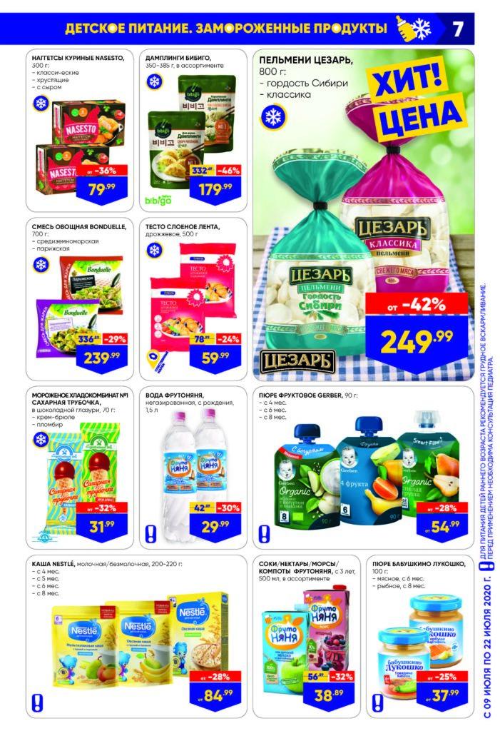 Каталог акций в супермаркетах Лента СЗФО с 9 по 22 июля 2020 - Детское питание и замороженные продукты