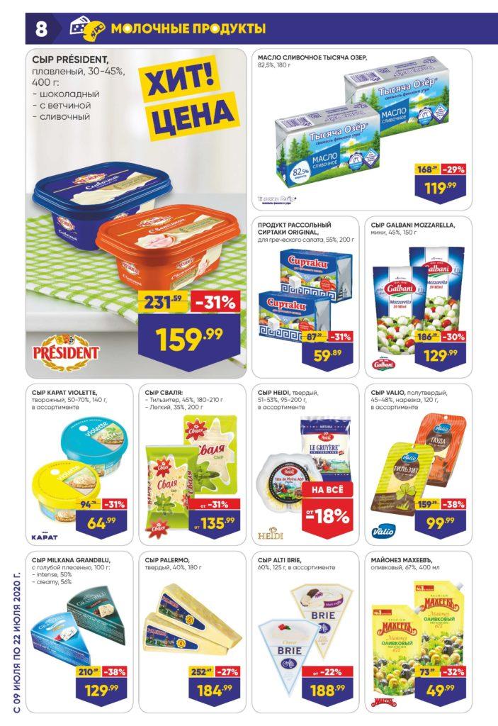 Каталог акций в супермаркетах Лента СЗФО с 9 по 22 июля 2020 - Молочные продукты