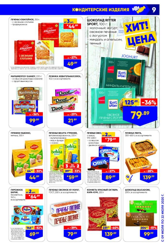 Каталог акций в супермаркетах Лента СЗФО с 9 по 22 июля 2020 - Кондитерские изделия