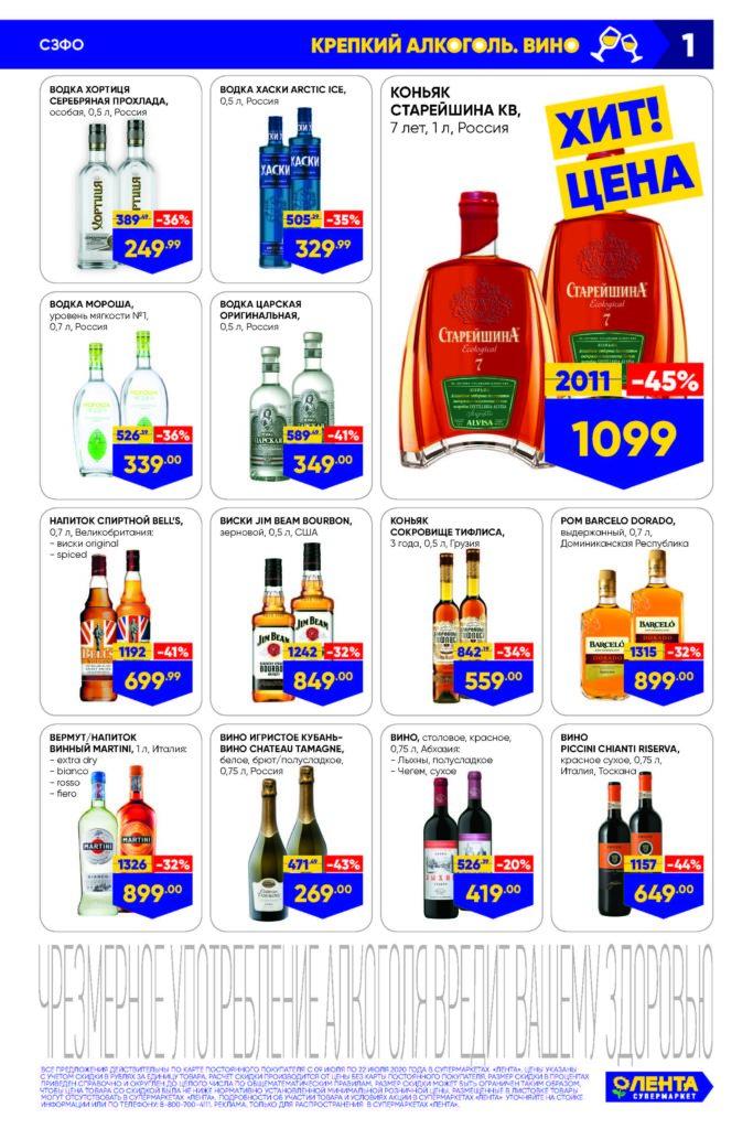 Каталог акций в супермаркетах Лента СЗФО с 9 по 22 июля 2020 - Крепкий алкоголь и вино