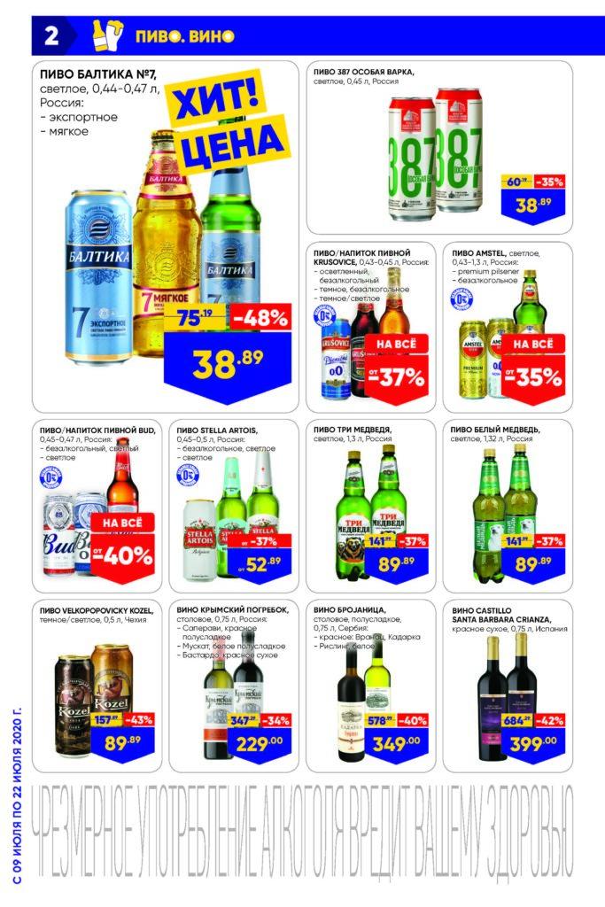 Каталог акций в супермаркетах Лента СЗФО с 9 по 22 июля 2020 - Пиво и вино