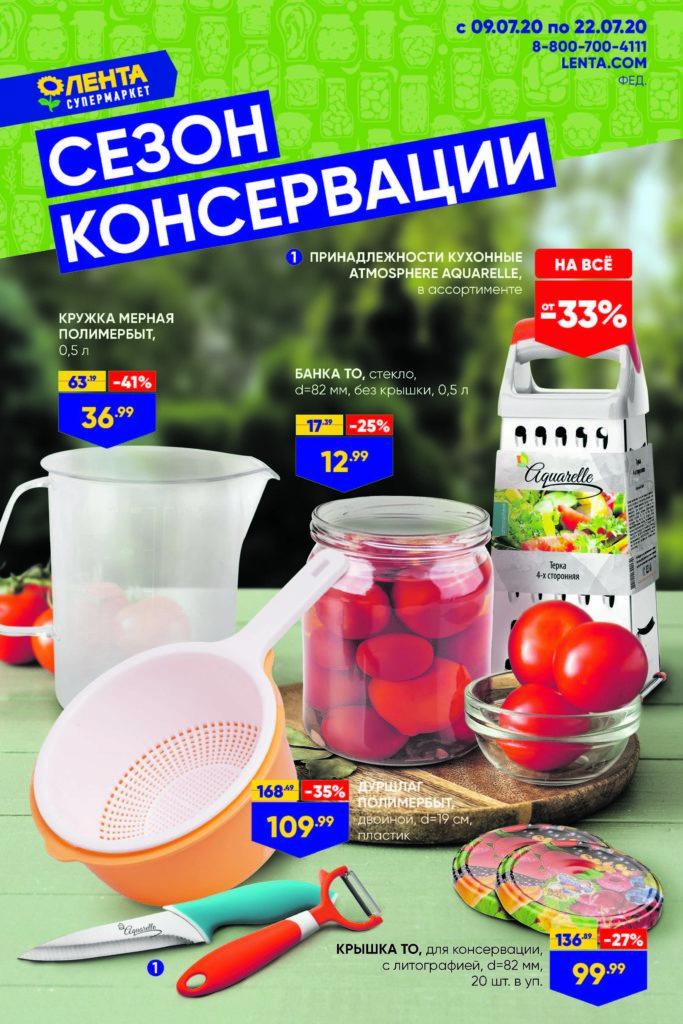 Каталог акций в супермаркетах Лента СЗФО с 9 по 22 июля 2020 - Сезон консервации