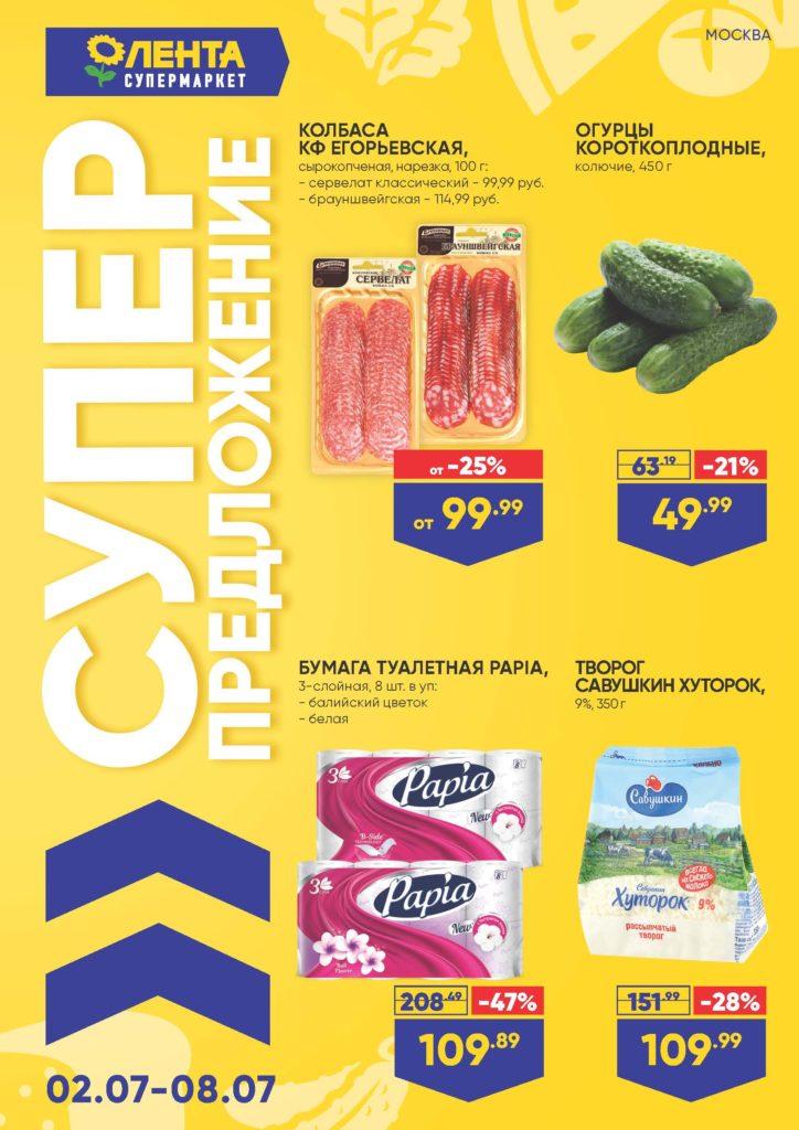 Каталог для супермаркетов Лента Супер предложение №26 с 2 июля по 8 июля 2020