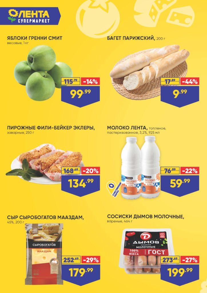 Каталог для супермаркетов Лента Супер предложение №26 с 2 июля по 8 июля - страница 4
