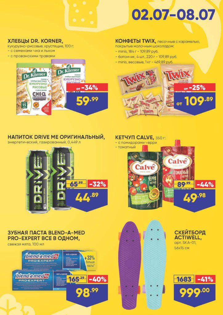 Каталог для супермаркетов Лента Супер предложение №26 с 2 июля по 8 июля - страница 3
