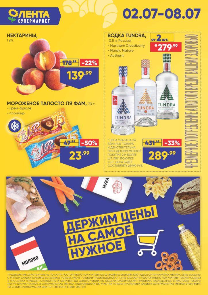 Каталог для супермаркетов Лента Супер предложение №26 с 2 июля по 8 июля - страница 2