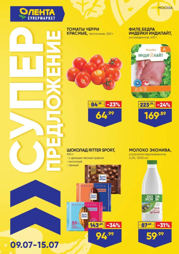 Каталог Супер-предложение для супермаркетов Лента Москва с 9 по 22 июля 2020