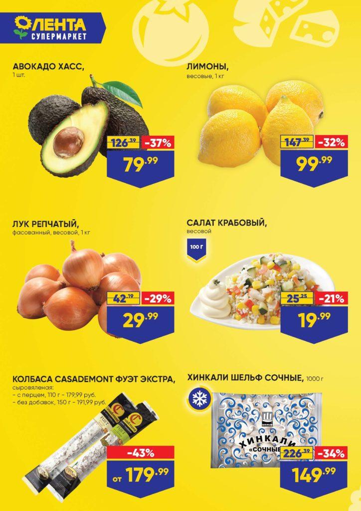 Каталог Супер-предложение для супермаркетов Лента Москва с 9 по 22 июля 2020 - страница 2