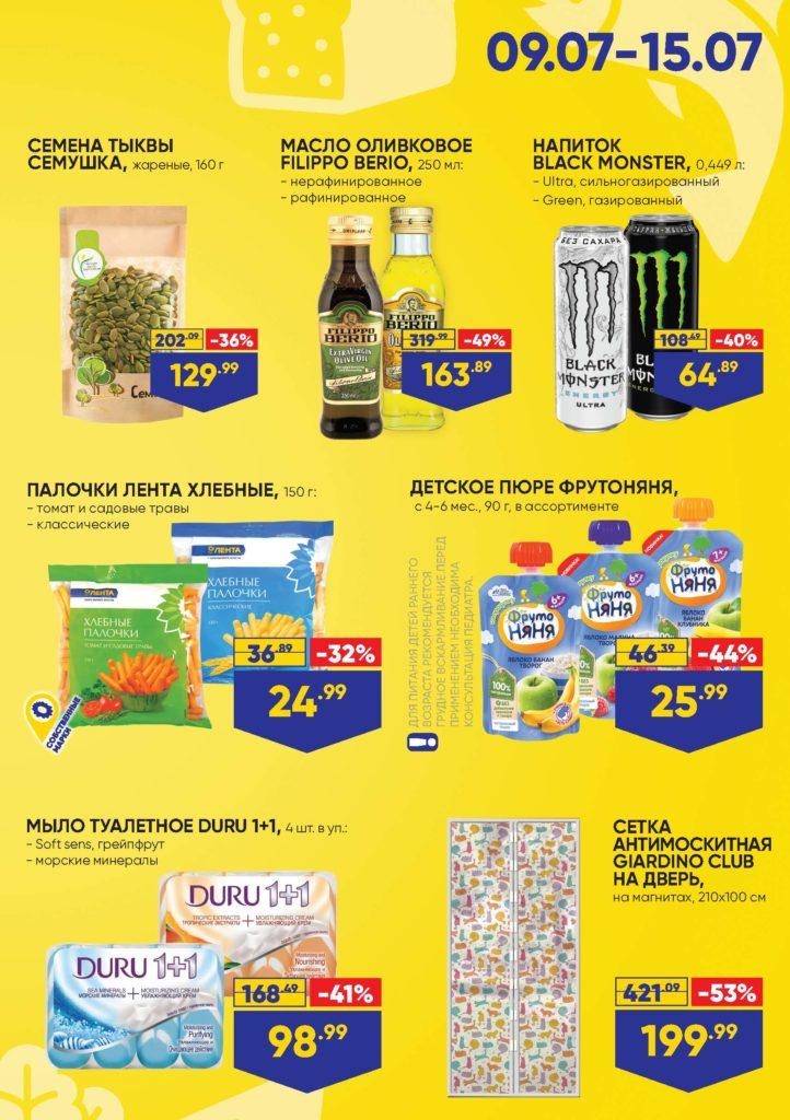 Каталог Супер-предложение для супермаркетов Лента Москва с 9 по 22 июля 2020 - страница 3