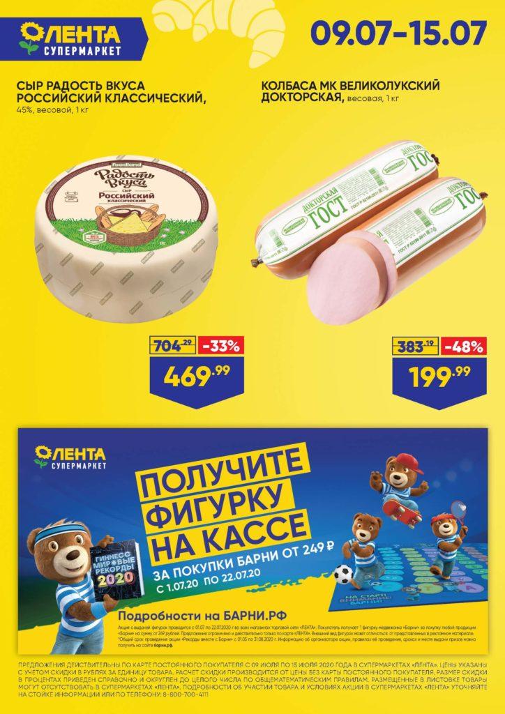 Каталог Супер-предложение для супермаркетов Лента Москва с 9 по 22 июля 2020 - страница 4