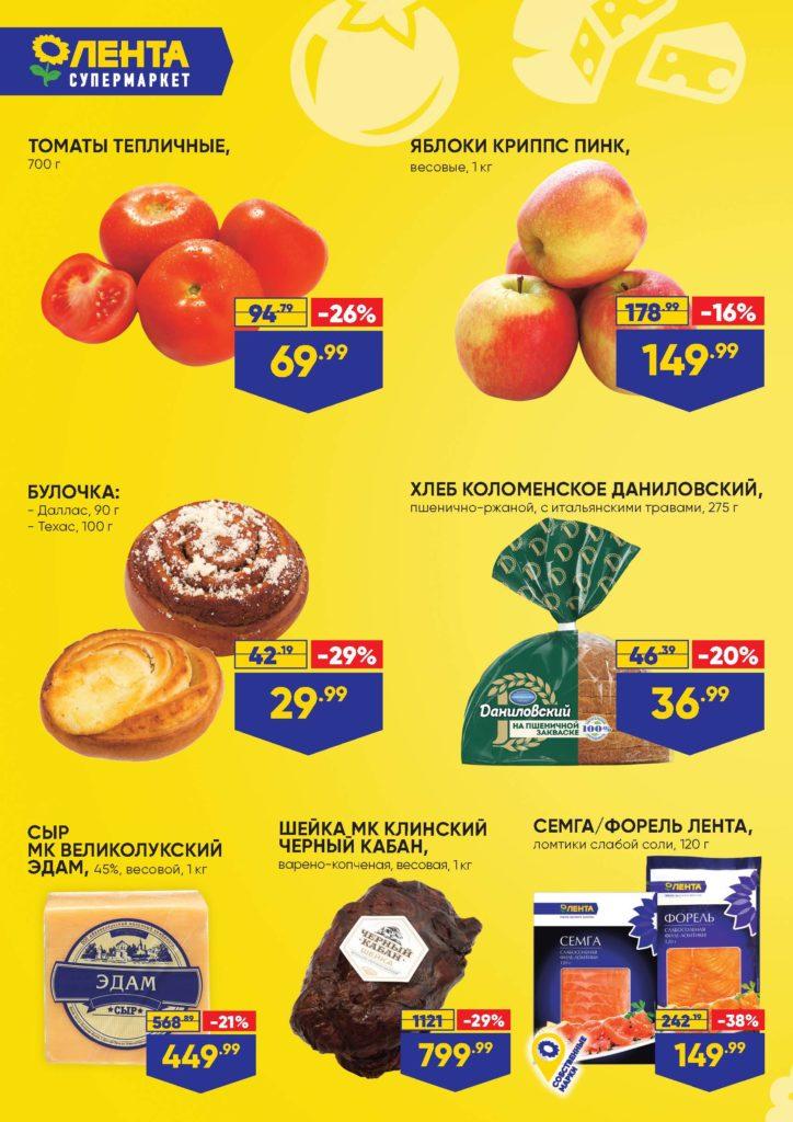 Каталог Супер-предложение для супермаркетов Лента Москва с 23 по 29 июля 2020 - страница 2