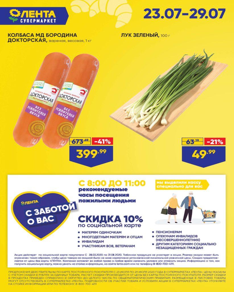 Каталог Супер-предложение для супермаркетов Лента Москва с 23 по 29 июля 2020 - страница 4