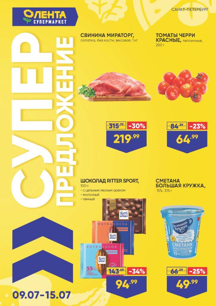 Каталог Супер-предложение для супермаркетов Лента Санкт-Петербург с 9 по 22 июля 2020