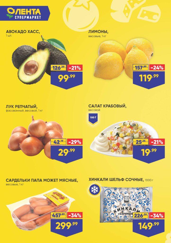 Каталог Супер-предложение для супермаркетов Лента Санкт-Петербург с 9 по 22 июля 2020 - страница 2