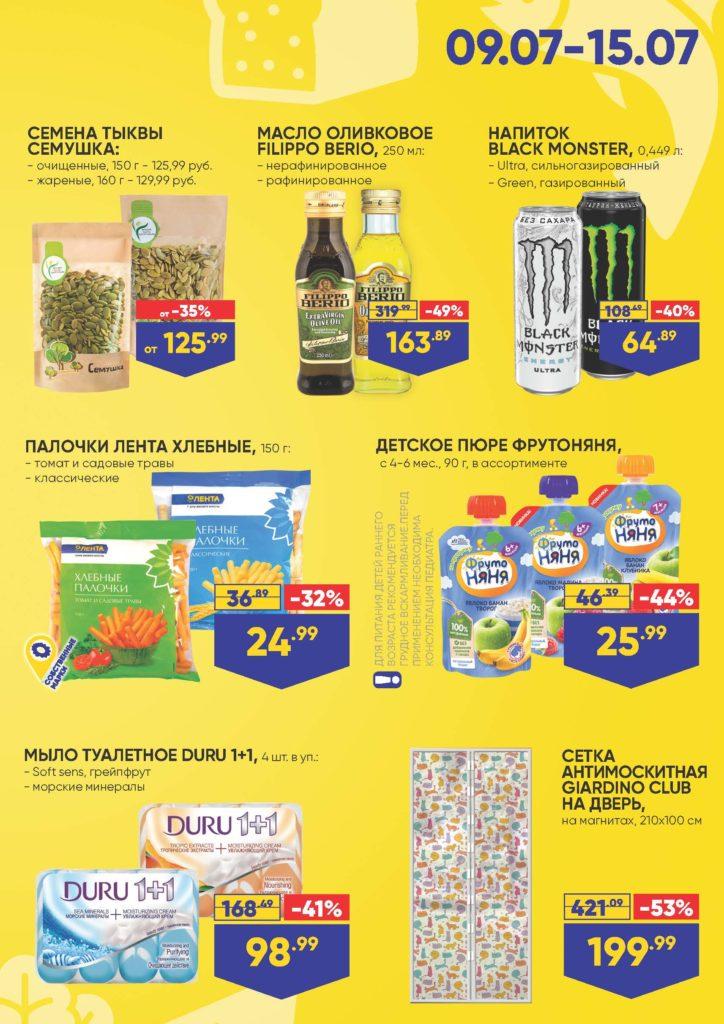 Каталог Супер-предложение для супермаркетов Лента Санкт-Петербург с 9 по 22 июля 2020 - страница 3
