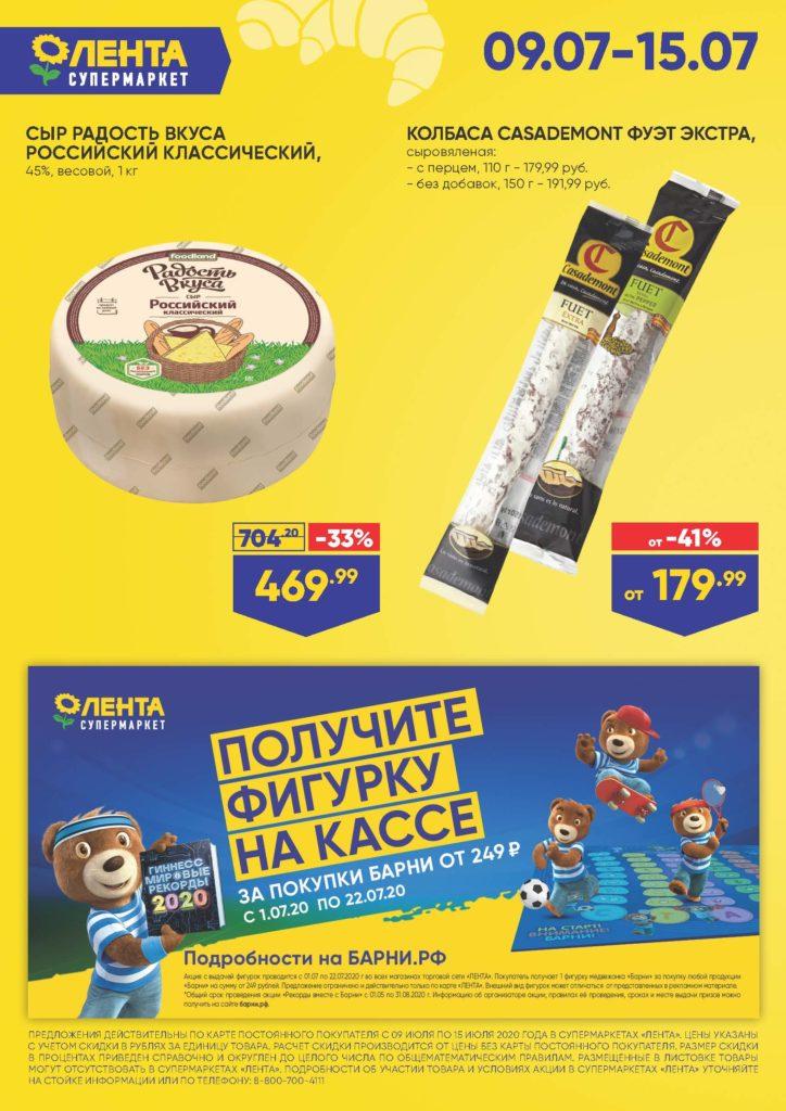 Каталог Супер-предложение для супермаркетов Лента Санкт-Петербург с 9 по 22 июля 2020 - страница 4