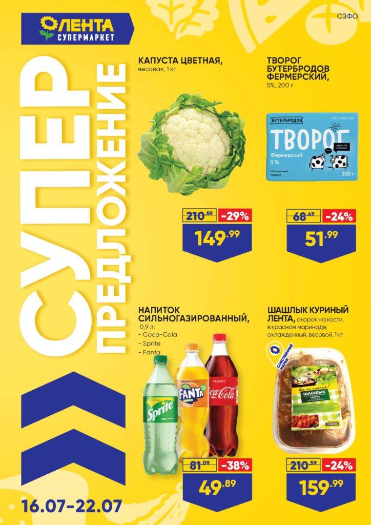 Каталог Супер-предложение для супермаркетов Лента Санкт-Петербург с 16 по 22 июля 2020