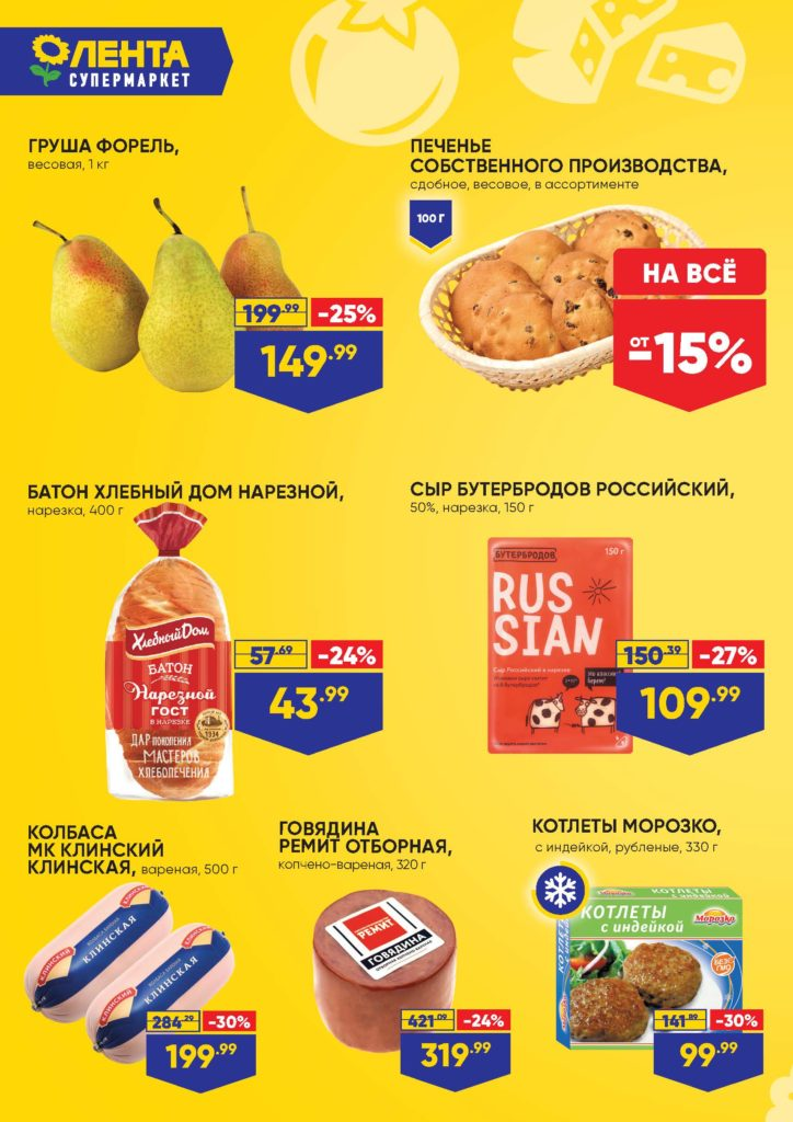 Каталог Супер-предложение для супермаркетов Лента Санкт-Петербург с 16 по 22 июля 2020 - страница 2