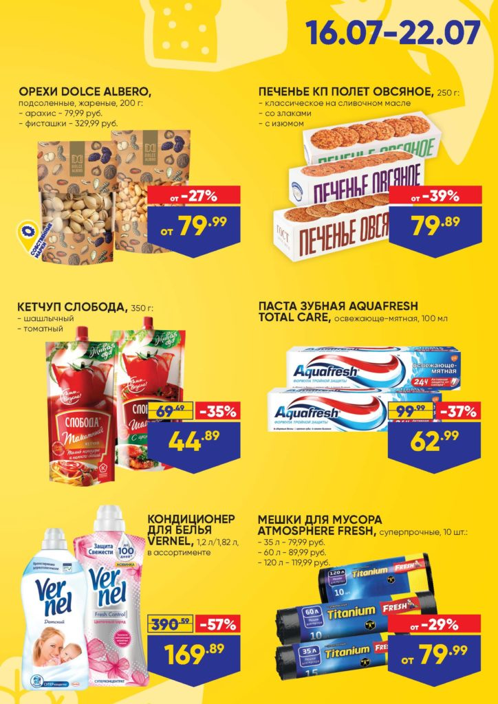 Каталог Супер-предложение для супермаркетов Лента Санкт-Петербург с 16 по 22 июля 2020 - страница 3
