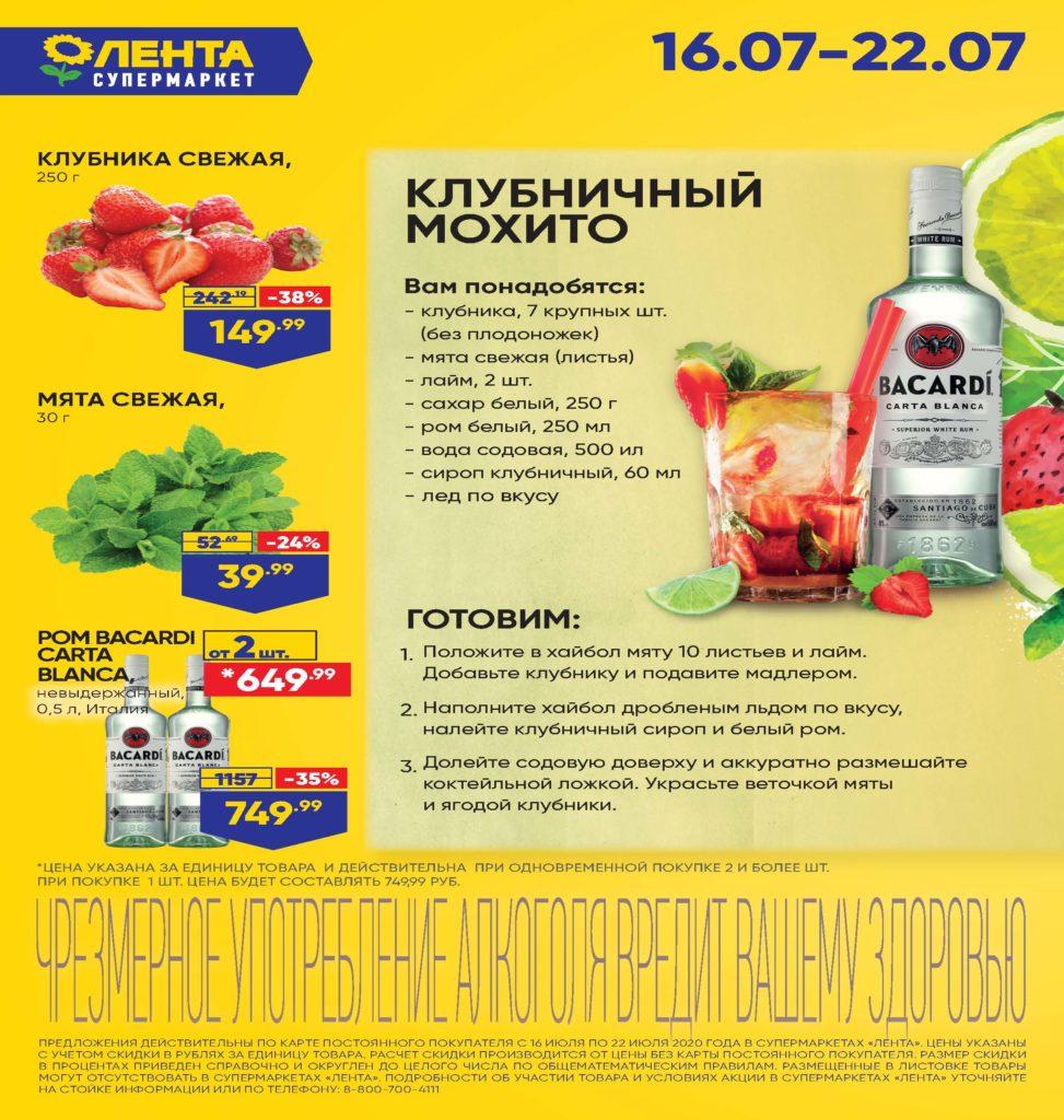 Каталог Супер-предложение для супермаркетов Лента Санкт-Петербург с 16 по 22 июля 2020 - страница 4