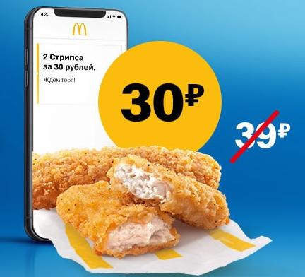 2 стрипса за 39 рублей в McDonalds