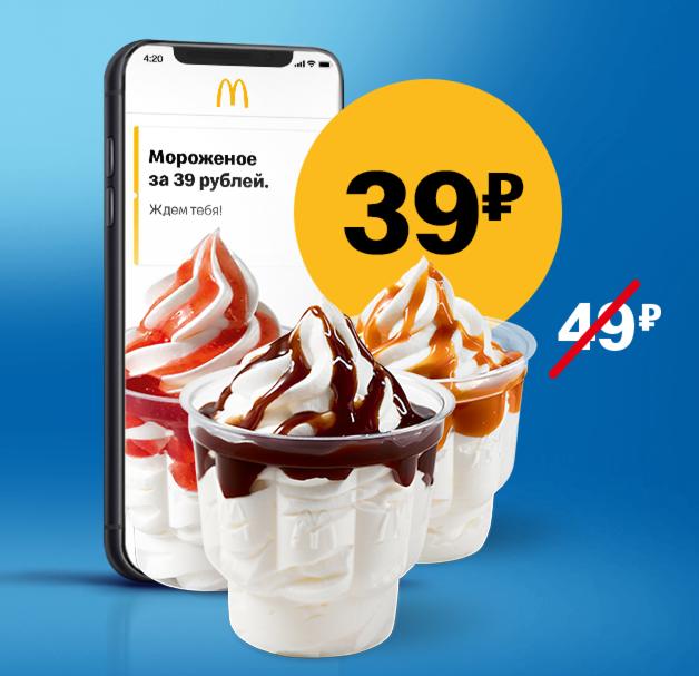 Мороженое в McDonalds за 49 рублей