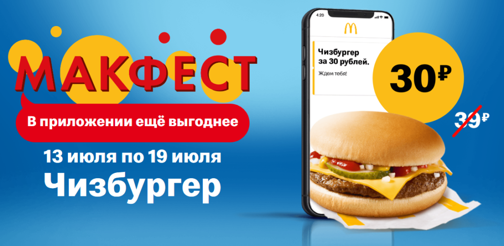 Чизбургер в Макдоналдс по акции