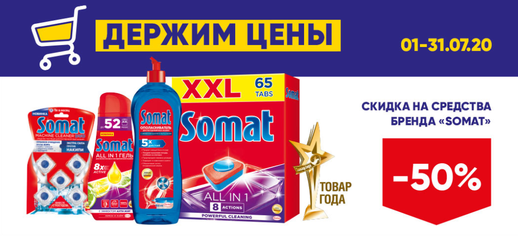 Скидка на средства бренда Somat в Ленте