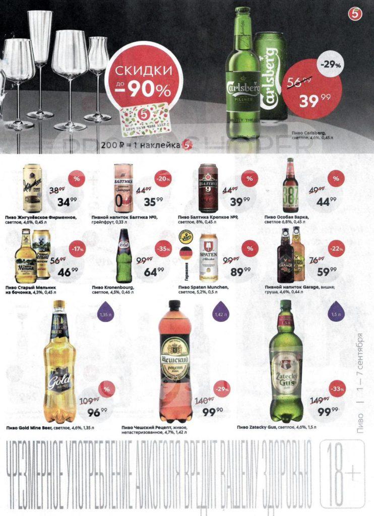 Каталог акций в Пятерочке Москва с 1 по 7 сентября 2020 - Пиво
