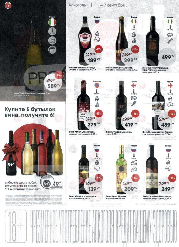 Каталог акций в Пятерочке Москва с 1 по 7 сентября 2020 - Алкоголь