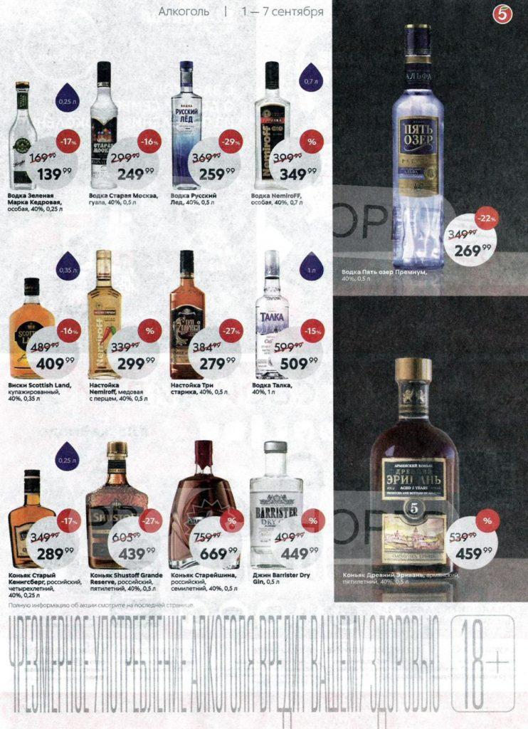 Каталог акций в Пятерочке Москва с 1 по 7 сентября 2020 - Алкоголь (страница 2)