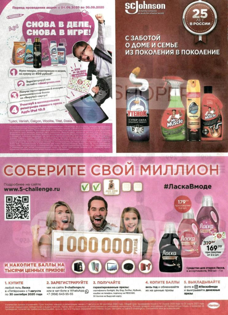 Каталог акций в Пятерочке Москва с 1 по 7 сентября 2020 - Акции от Henkel