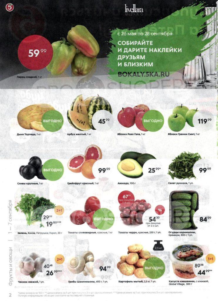 Каталог акций в Пятерочке Москва с 1 по 7 сентября 2020 - Фрукты и овощи