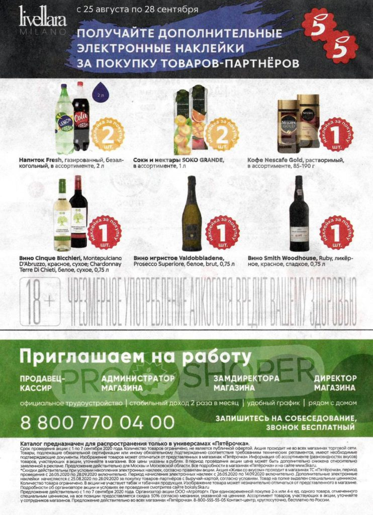 Акции Пятерочка с 1 сентября 2020 (каталог для Москвы и Московской области)