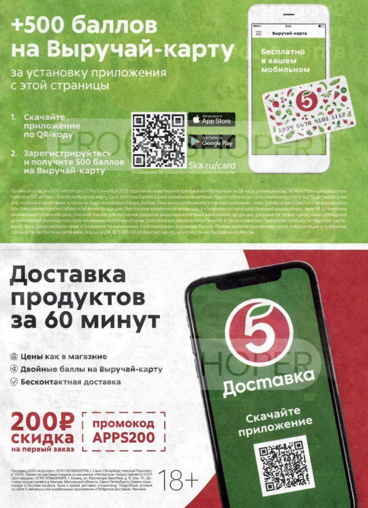 Каталог акций в Пятерочке Москва с 1 по 7 сентября 2020 - +500 баллов на Выручай-карту за установку приложения