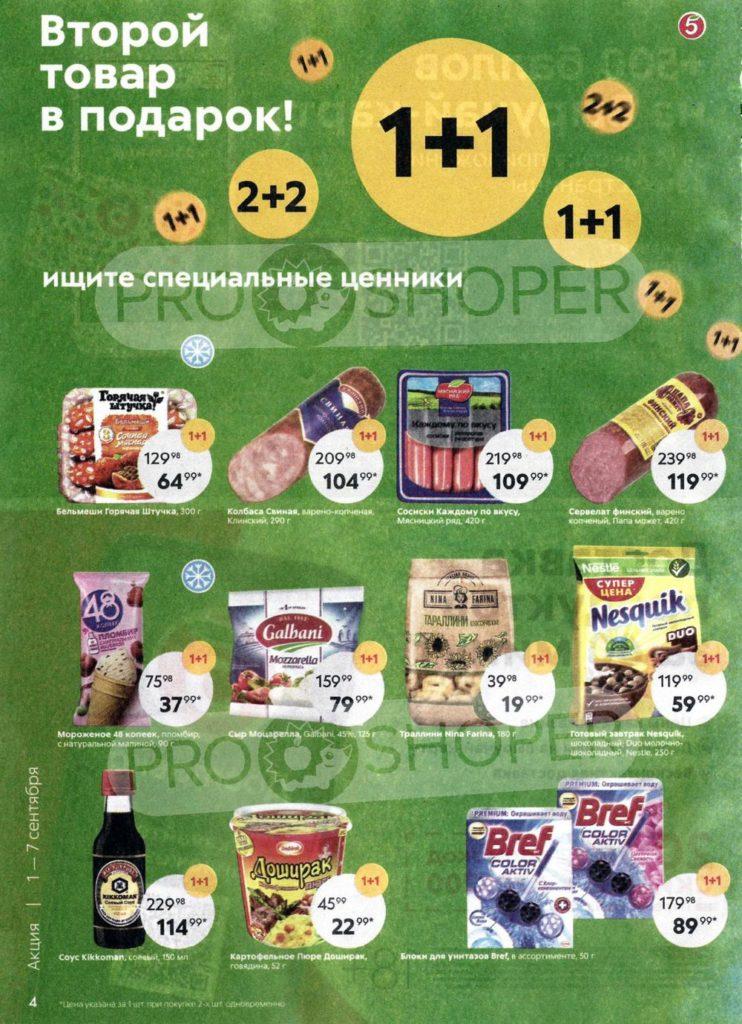 Каталог акций в Пятерочке Москва с 1 по 7 сентября 2020 - Специальные ценники