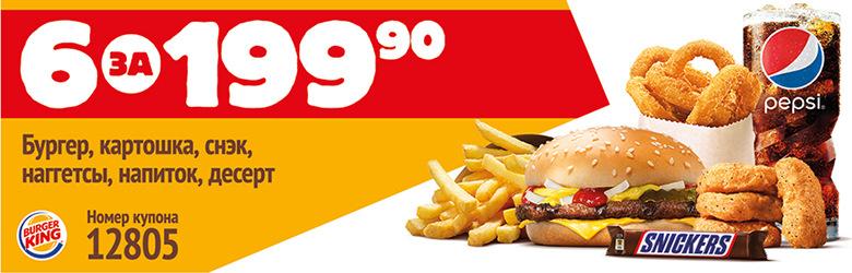 Купон 6 за 199,90 в Burger King 12805