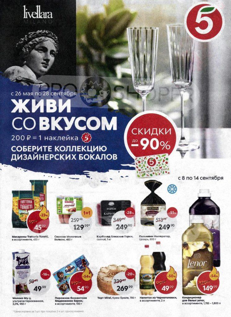 Каталог акций в Пятерочке Москва с 8 по 14 сентября 2020