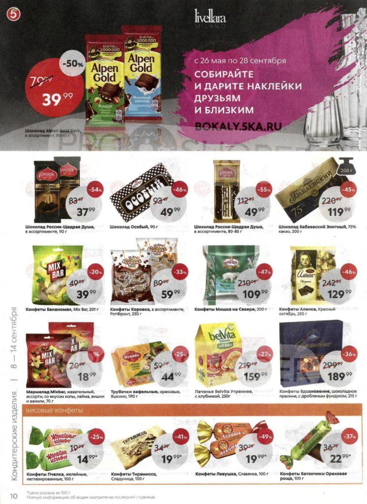 Каталог акций в Пятерочке Москва с 8 по 14 сентября 2020 - Кондитерские изделия
