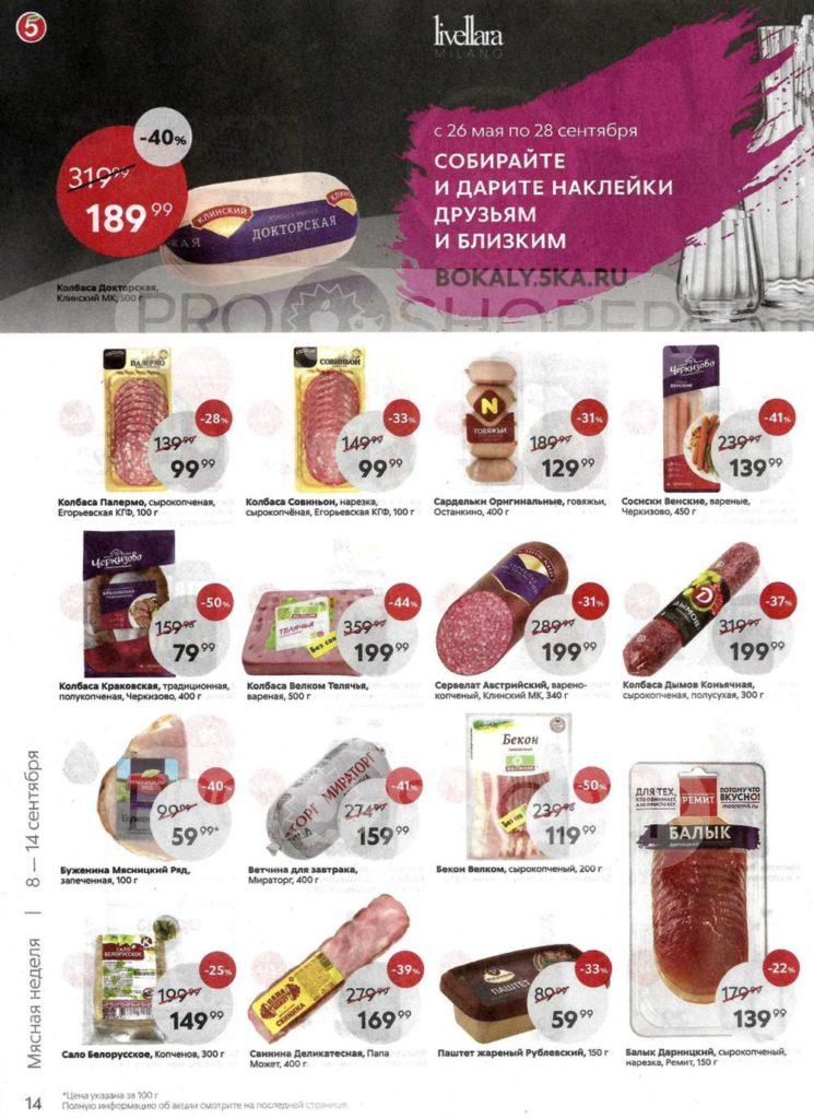 Каталог акций в Пятерочке Москва с 8 по 14 сентября 2020 - Мясная неделя