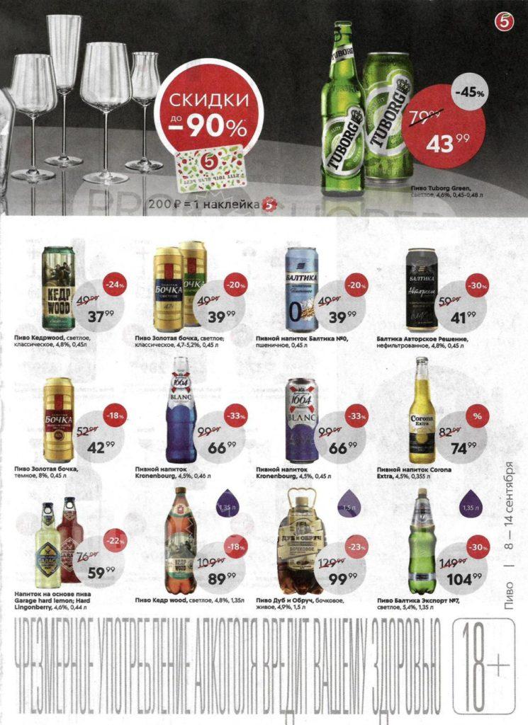 Каталог акций в Пятерочке Москва с 8 по 14 сентября 2020 - Пиво