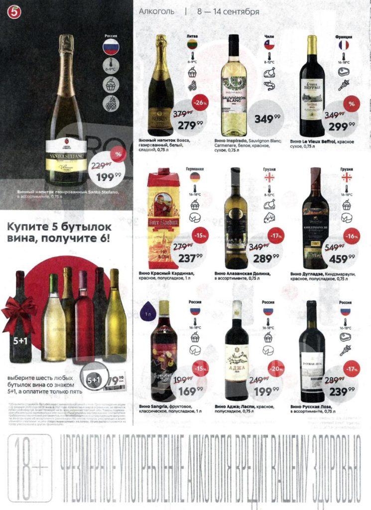 Каталог акций в Пятерочке Москва с 8 по 14 сентября 2020 - Алкоголь