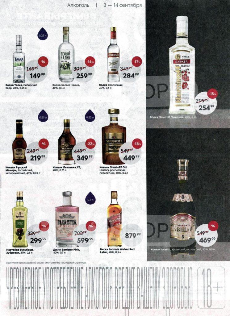 Каталог акций в Пятерочке Москва с 8 по 14 сентября 2020 - Алкоголь (страница 2)