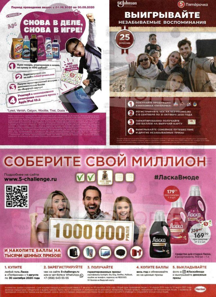 Каталог акций в Пятерочке Москва с 8 по 14 сентября 2020 - Акции Ласка от Henkel