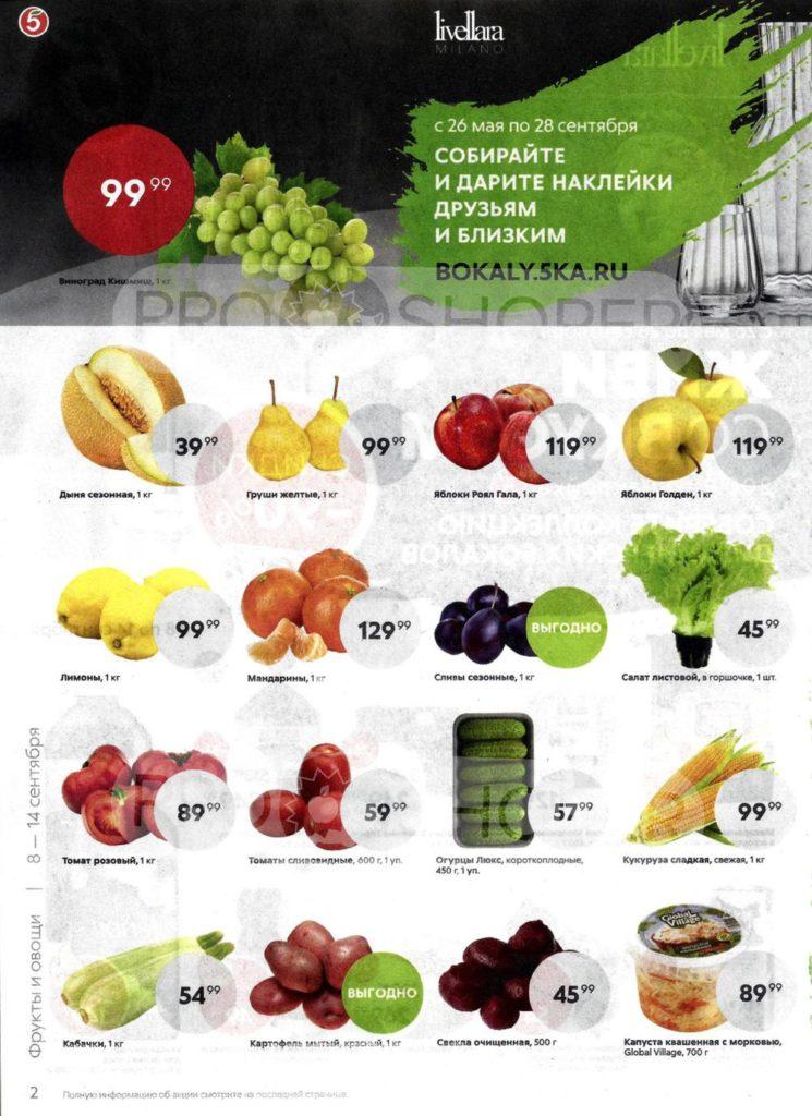 Каталог акций в Пятерочке Москва с 8 по 14 сентября 2020 - Фрукты и овощи
