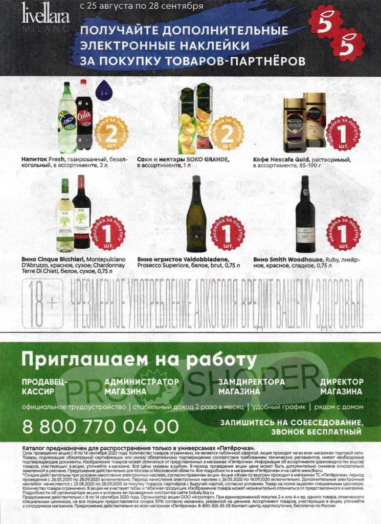 Каталог акций в Пятерочке Москва с 8 по 14 сентября 2020 - Товары с дополнительными наклейками