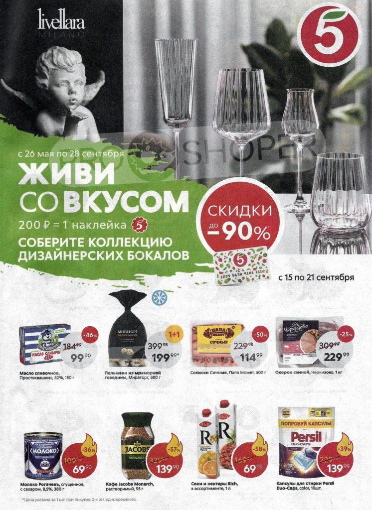 Каталог акций в Пятерочке Москва с 15 по 21 сентября 2020