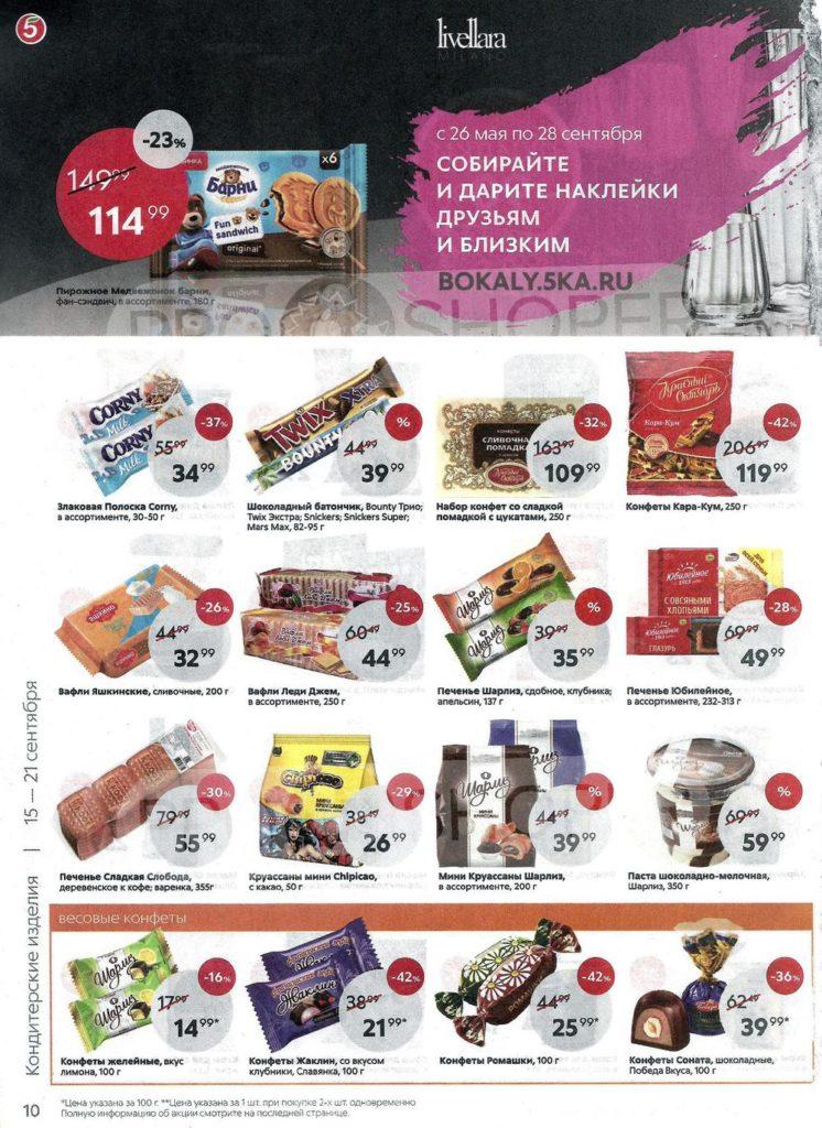 Каталог акций в Пятерочке Москва с 15 по 21 сентября 2020 - Кондитерские изделия