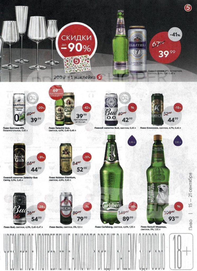 Каталог акций в Пятерочке Москва с 15 по 21 сентября 2020 - Пиво